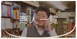 [公式]みゆき商人図鑑|安城市御幸商店街振興組合