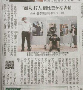 中日新聞に掲載されました!|[公式]みゆき商人図鑑|安城市御幸商店街振興組合